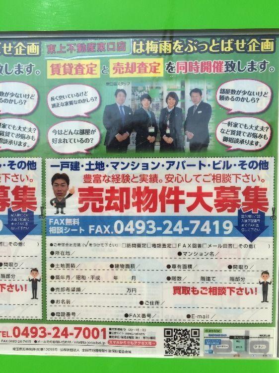 ☆東口店情報☆