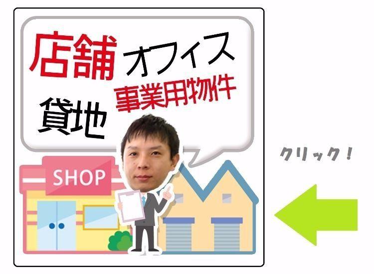 店舗・オフィス・貸地 事業用物件