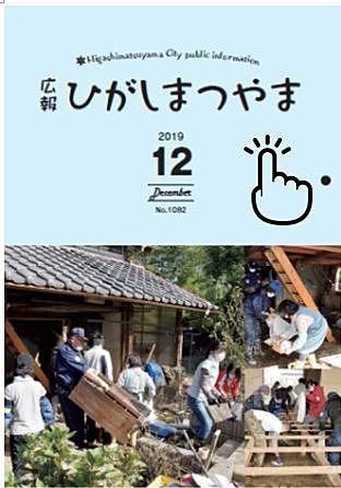 東松山広報12月号 台風19号で被災された方の支援情報