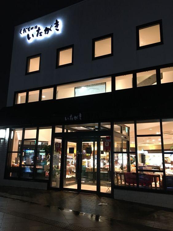 フルーツのお店、「いただき」さん(*^▽^*)