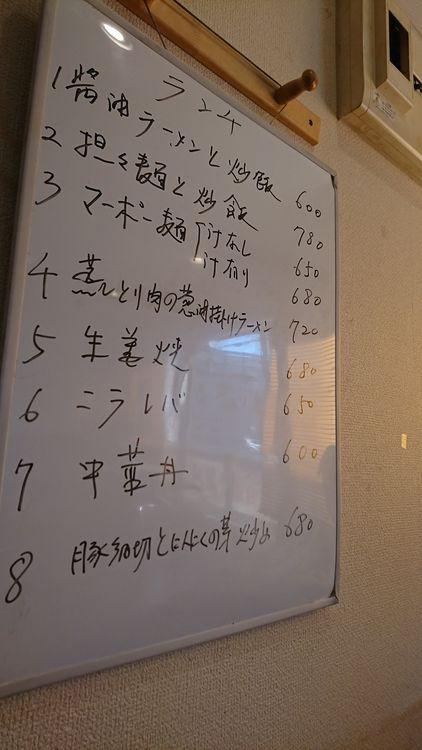 紅陽飯店さんで必ず1番と2番を注文