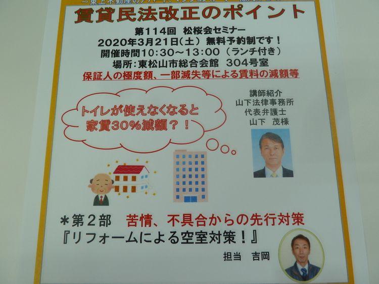 第114回 松桜会オーナー様セミナーを開催します!