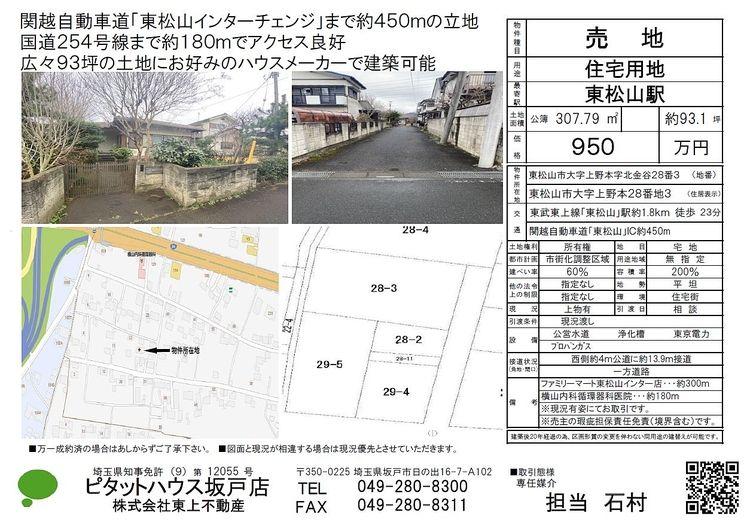 東松山市上野本約93坪土地のご紹介