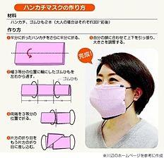 マスクがなくったってハンカチがあればマスクは作れる!
