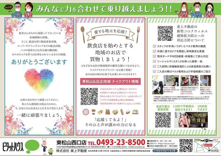 6/6土折込広告&6/13土14日完成見学会(。ゝ∀・)ゞヨロシクゥ♪