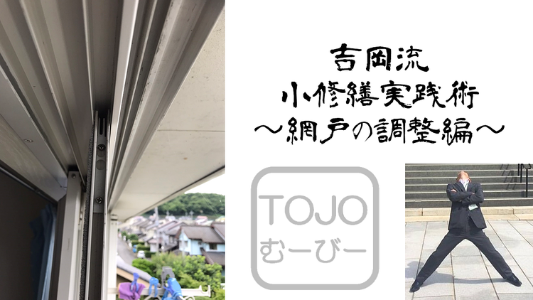 東上MOVIEプロジェクト!【新シリーズ】
