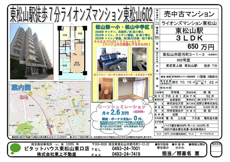 ライオンズMS東松山の物件が募集スタートしたぞい!!