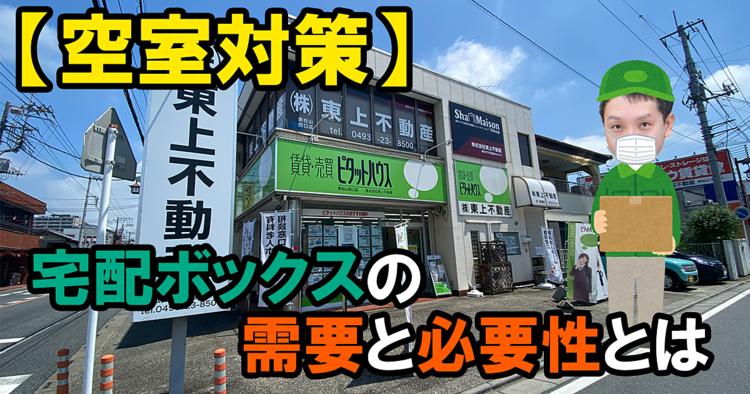 東松山西口店店長櫻嶋です。毎日少しずつ夏らしさが一つ一つ終わっていくそんな秋の訪れを感じる9月皆さん体調は大丈夫ですか?エアコンで風邪をひいてしまいました。暑いからと言ってエアコンを付けて寝た…