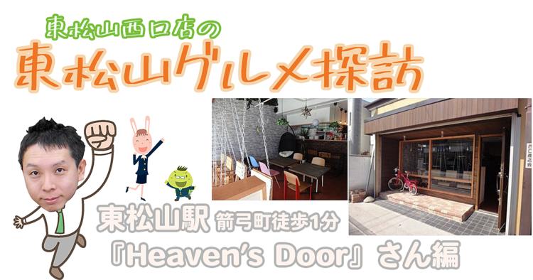 【グルメ】東松山の隠れ家的秘密基地!?『Heaven's Door』