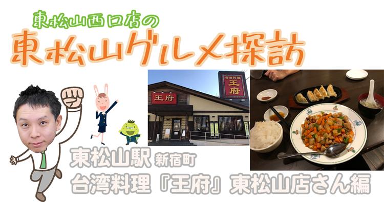【グルメ】お腹いっぱい中華食べたい!『王府』さん
