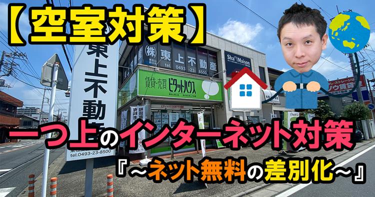東松山西口店店長櫻嶋です。コロナの影響も残ってはおり転勤などで会社で借りる方は減っておりますが一般のお客様は今まで通りに近い動きをしている雰囲気があります。2020年も早いところあと2ヵ月!新生活…