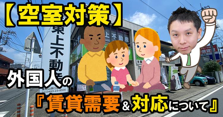 東松山西口店店長櫻嶋です。台風の影響か雨の日が続いて寒さも一段と増してきました。昨年の台風19号からもう少しで1年台風の上陸10月頃多いですね上陸しない事を祈るばかりですが被害が無ければとりあえず…