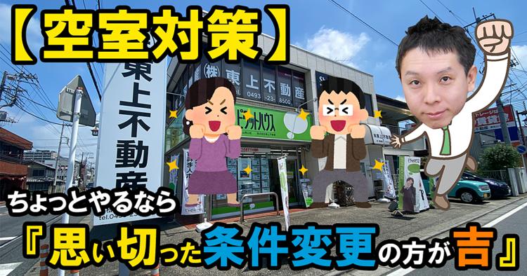 東松山西口店店長櫻嶋です。あと2日・・。あと2日で!