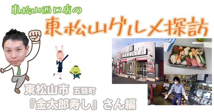 【グルメ】お寿司が食べたい!『金太郎寿し』さん
