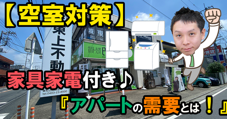 東松山西口店店長櫻嶋です。寒くなってきて起きたらエアコンのスイッチをすぐにでも押さないと動きたくない季節となりました(*ノωノ)そして布団の誘惑は増すばかり!朝が厳しい・・・・・。さて本日のお題は