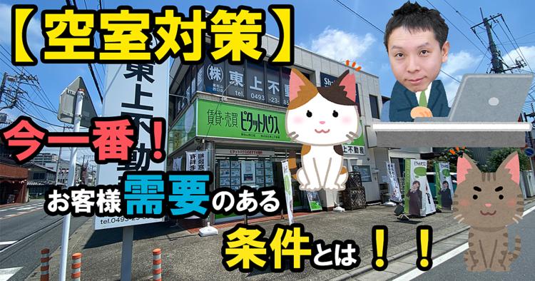 東松山西口店店長櫻嶋です。コロナ対策も考えながら換気をしつつ営業しております東松山西口店ですがかなり寒い・・・・・。本日は日中曇っていたので・・・・。そんな状況なのでセラミックヒーターをお客…