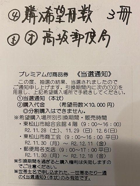 東松山市プレミアム付商品券ヮァ━w(〃゚∀`,,)w━ォゥ♪