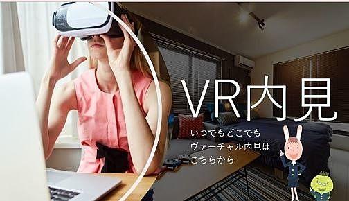 東上不動産売買HPからVR動画見れます♪