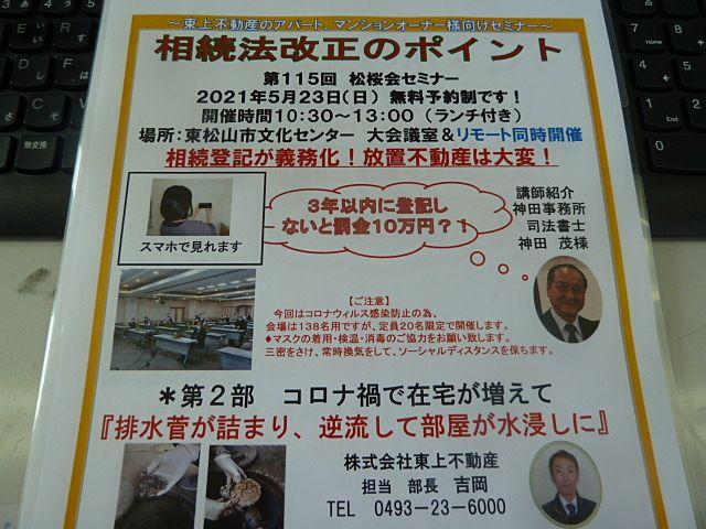 第115回 松桜会オーナー様セミナー開催します!
