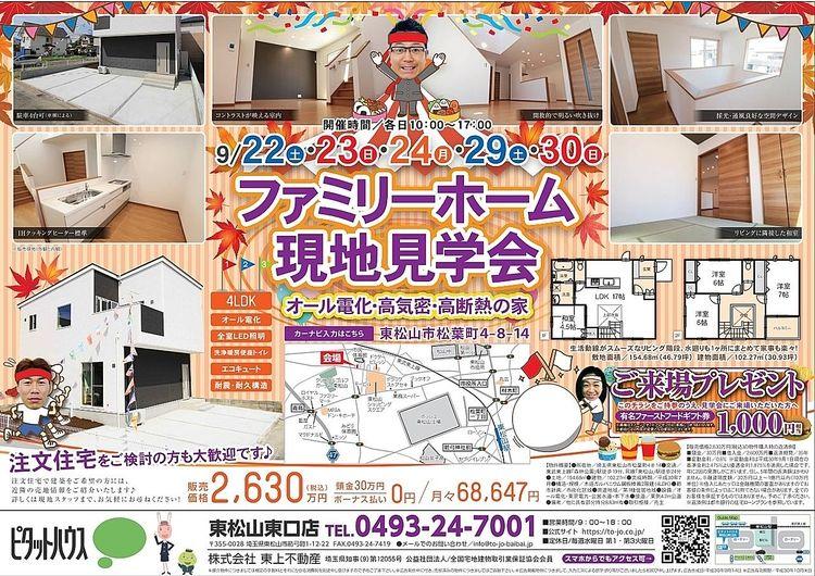 ピタットハウス 松葉町 オープンハウス