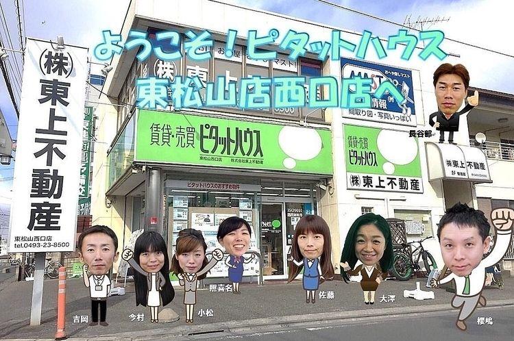 東松山西口店