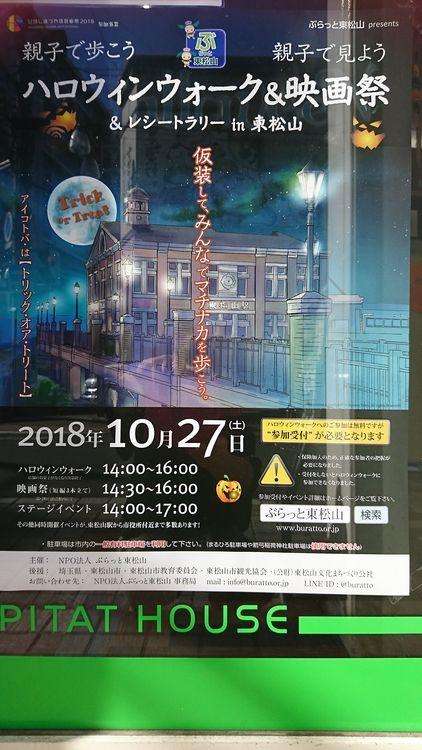 またまた東松山市はイベントですよ。     ハロウィンウォーク2018.10.27