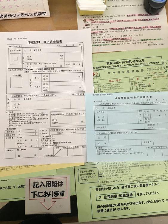 これは実印登録と印鑑証明書請求書