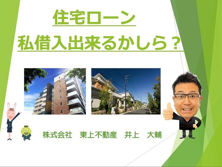 住宅ローンセミナー&相談会開催【黒板】\_( ゚ロ゚)ここ重要。メモょ!!メモ! !