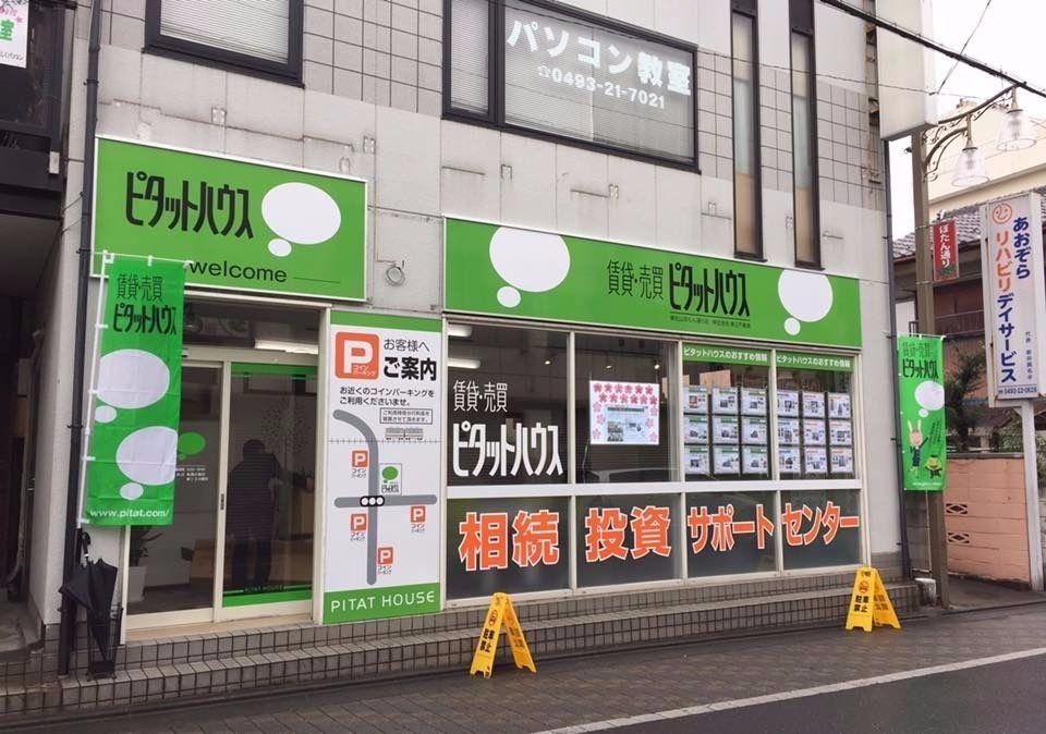 東松山ぼたん通り店