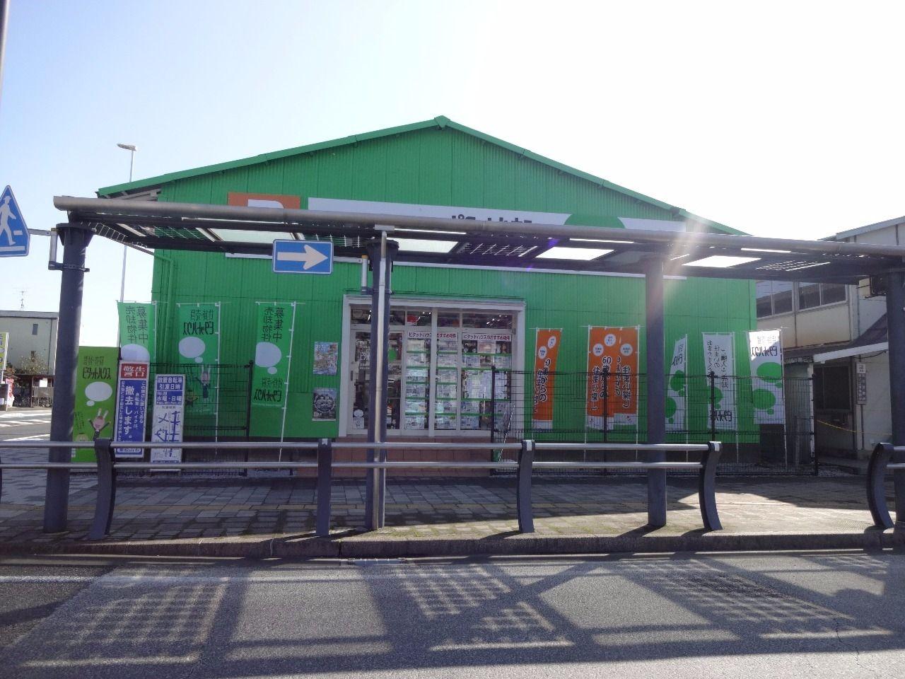 ピタットハウス東松山東口店