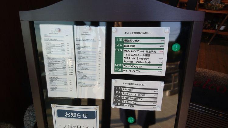 ★BOSCHのカフェ★