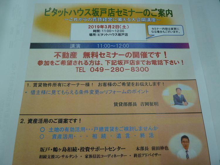 ピタットハウス坂戸店セミナー開催!