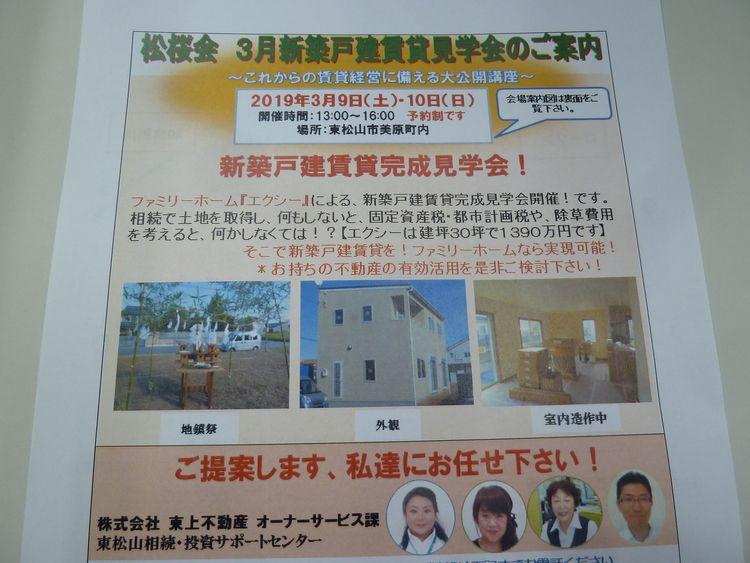 新築アパート、新築戸建賃貸住宅の完成見学会開催!