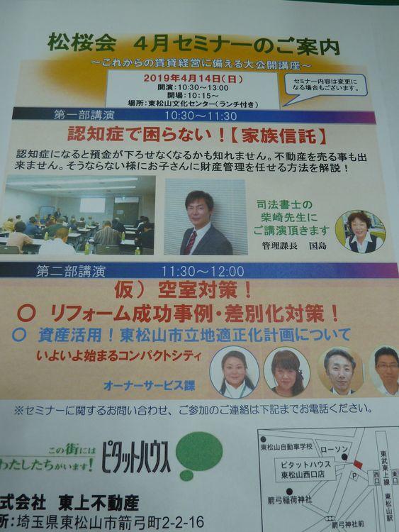 4月14日第106回松桜会セミナー開催します!
