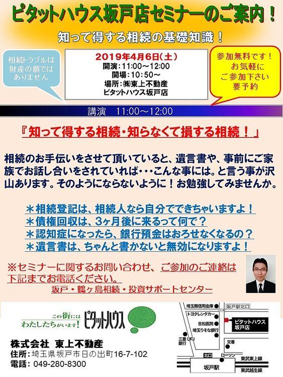 ○ピタットハウス坂戸店 セミナー情報○