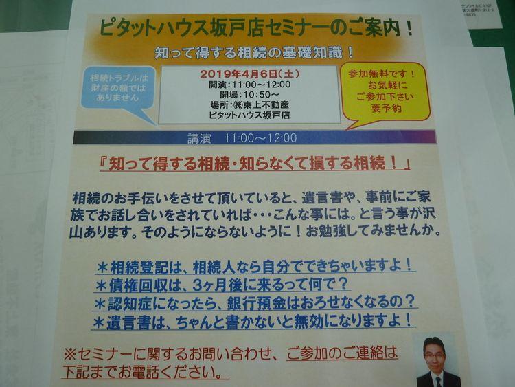 4月6日(土)坂戸店セミナー『相続』開催!