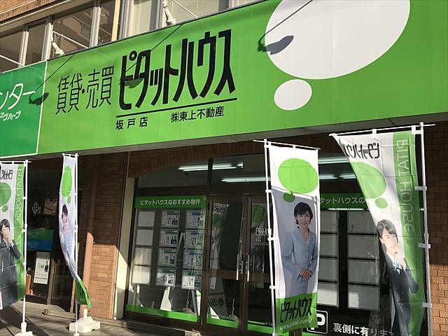 ○ピタットハウス坂戸店 空室・空車・売却のご相談○