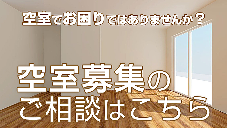 ○ピタットハウス坂戸店 実例空室募集○