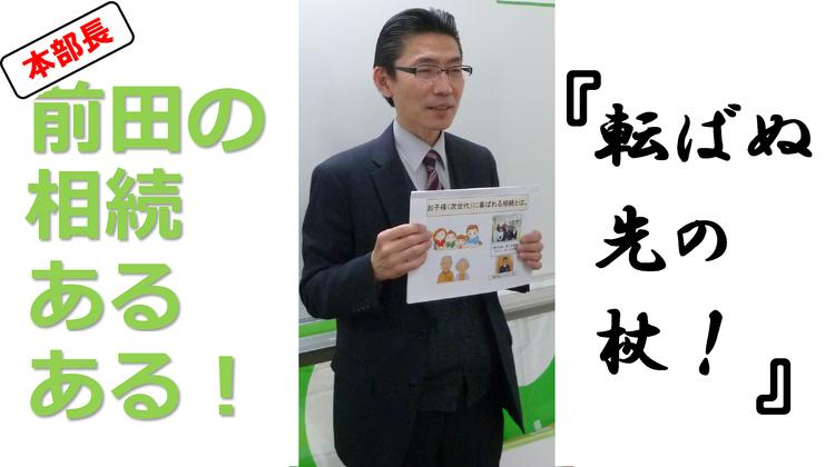 相続法改正のお役立ち情報! 2
