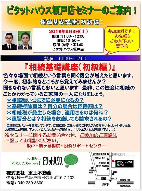 〇ピタットハウス坂戸店 相続(初級編)〇