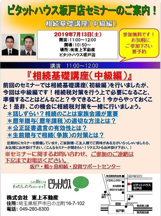 〇ピタットハウス坂戸店 セミナー開催予定〇