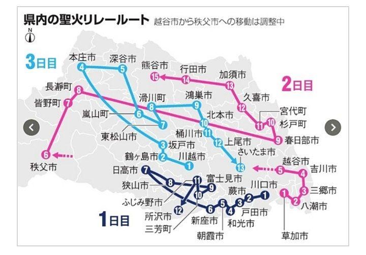 東京2020☆聖火リレー☆東松山♪