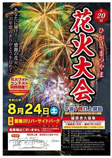 今日は、東松山花火大会です