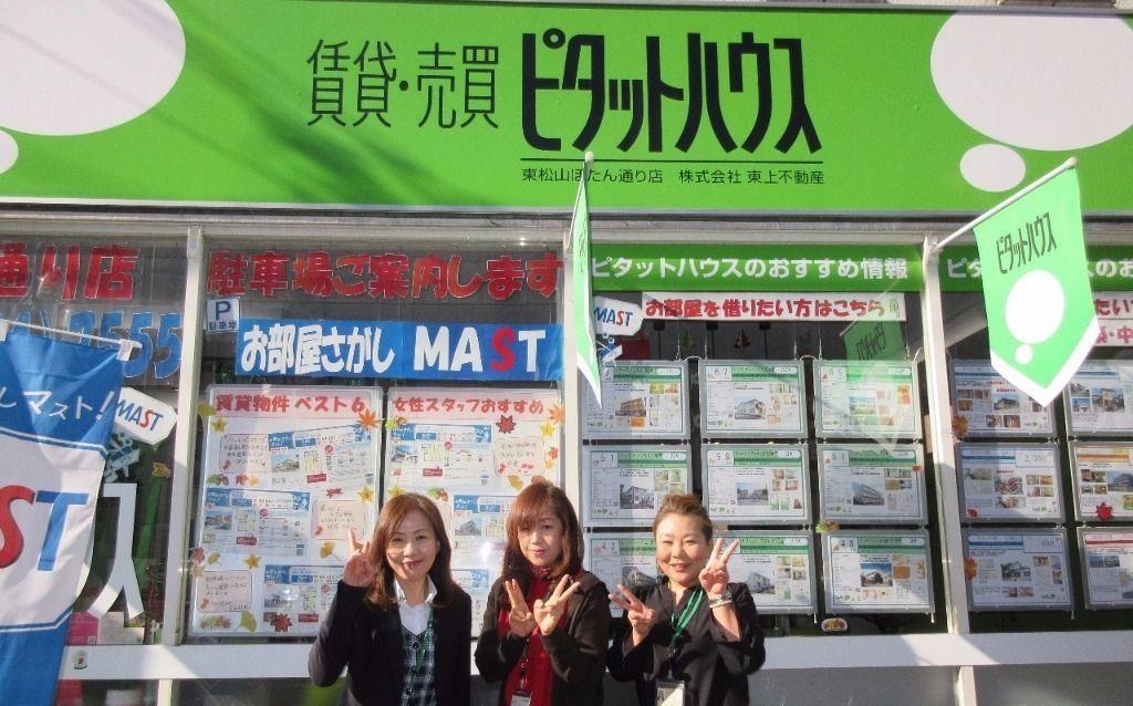 12月17日(日)ぼたん通り店セミナー情報