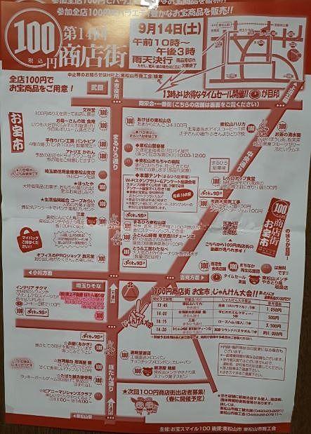 9/14 100円商店街ぼたん通り店で出店してます