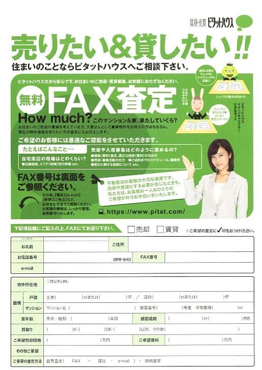 〇ピタットハウス坂戸店:成功事例〇