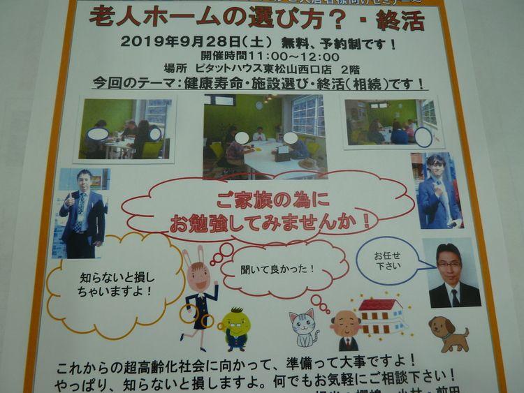 『老人ホームの選び方・終活』のセミナーを開催します。
