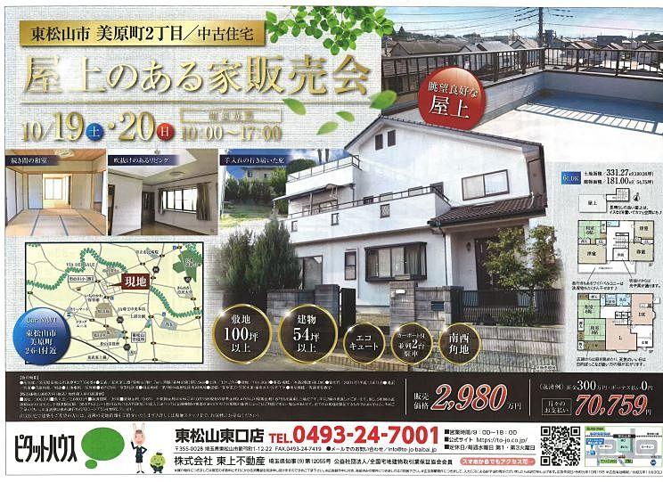 東松山市美原町・屋上のあるお家